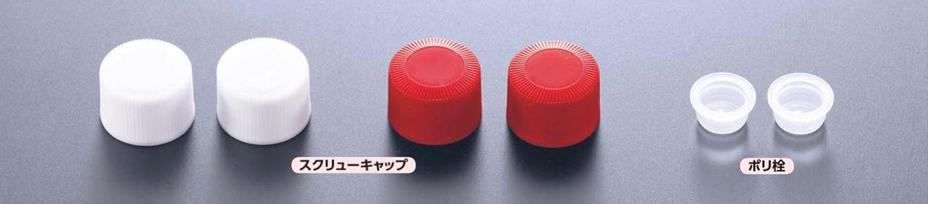 細口規格瓶 スクリューキャップ・ポリ栓